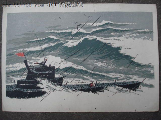 版画活页散张:《海洋的赞歌》原画尺寸51.5x31,作者:羊争