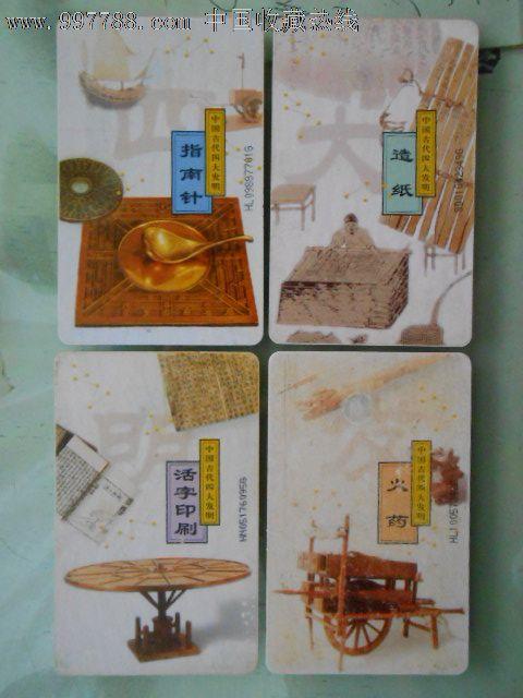 电信——中国古代四大发明(4全)