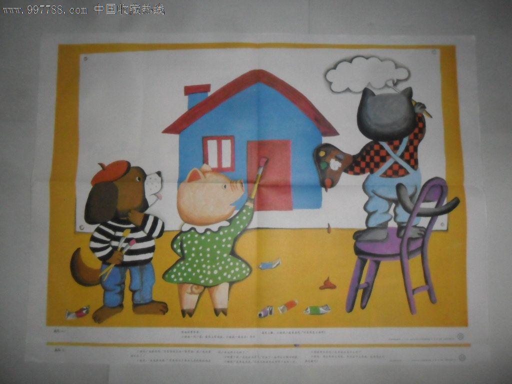 幼儿园看图讲述挂图:画风