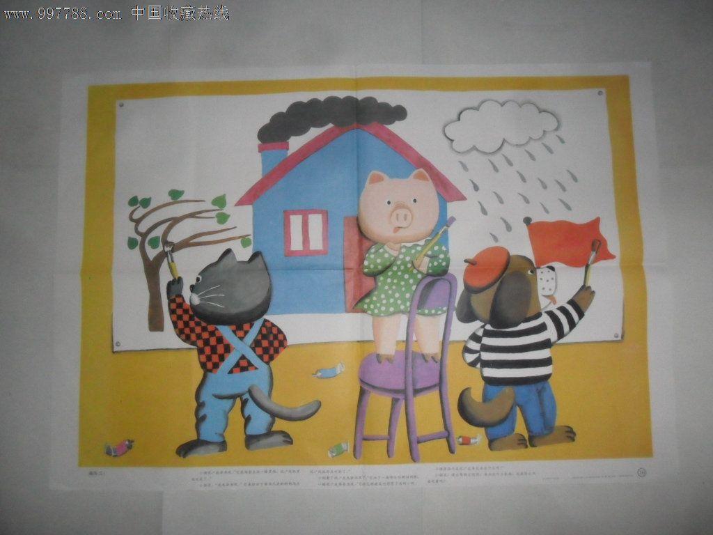 幼儿园看图讲述挂图:画风(一,二)2开2副