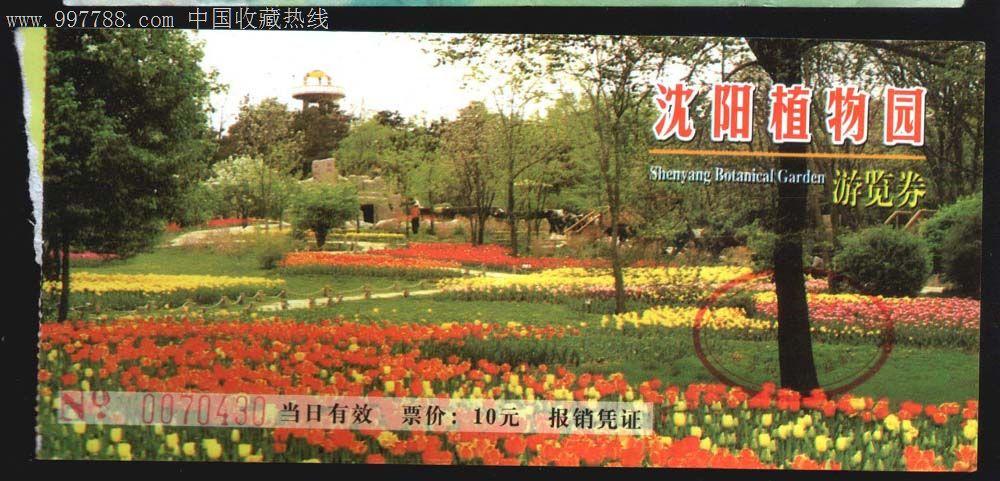 沈阳植物园.