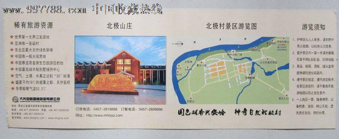 北极村旅游风景区门票_价格2元【大名古物】_第2张_中国收藏热线