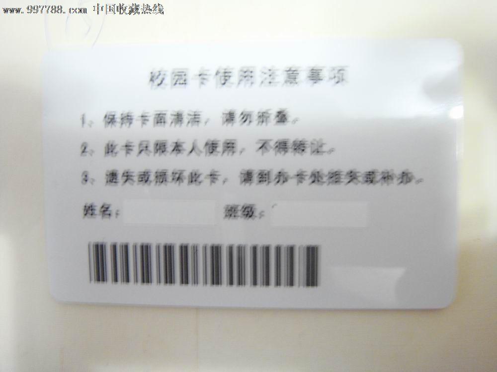 青岛城阳一中【校园卡】