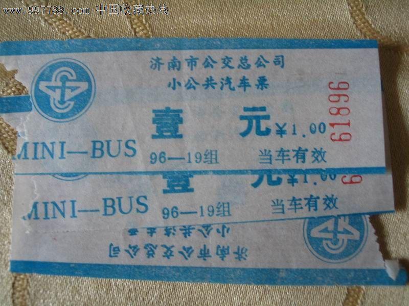 济南车票_济南市公交总公司小公共汽车票_价格元【泉城收藏】_第1张_中国收藏