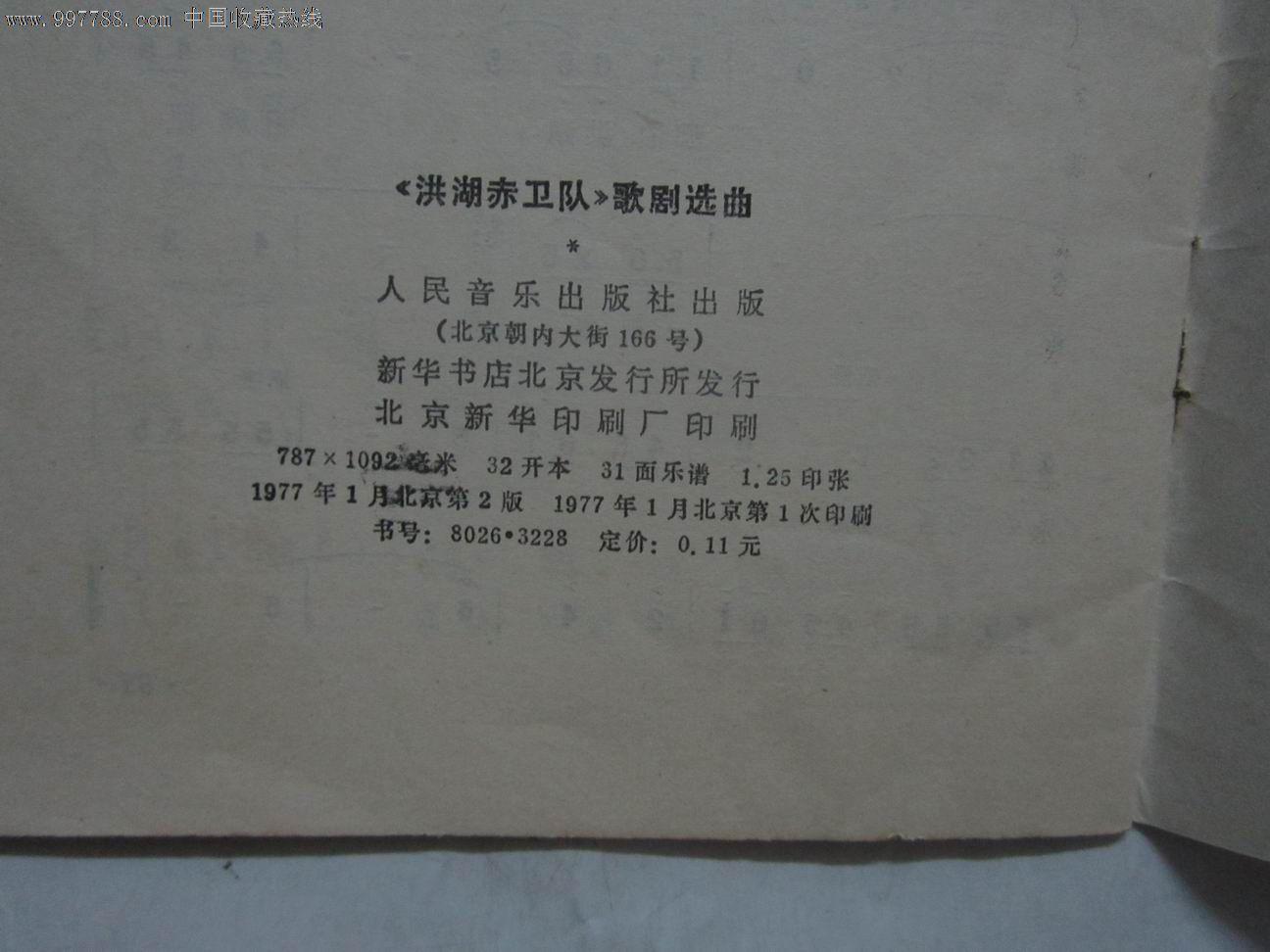 洪湖赤卫队--歌剧选曲-歌曲/歌谱--se16268113-零售