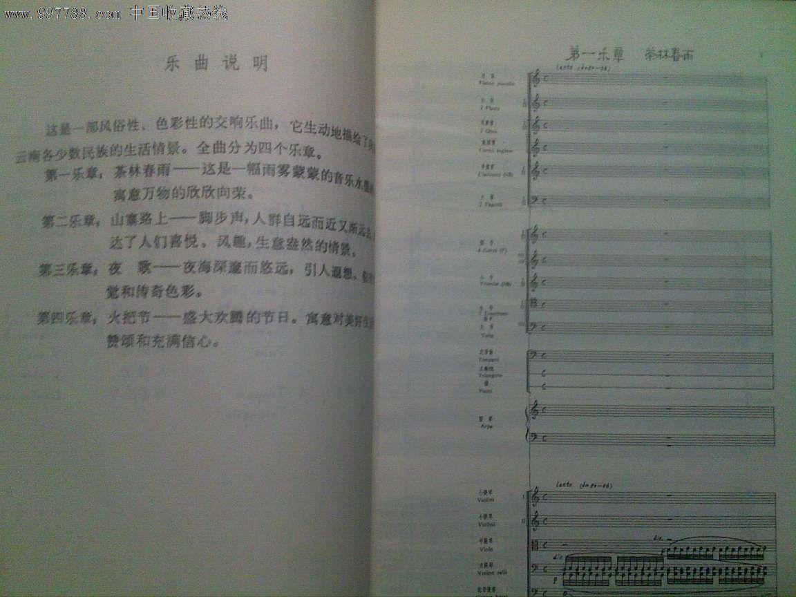 交响套曲--云南音诗·总谱(王西麟曲,人民音乐出版社1983年初版),歌曲