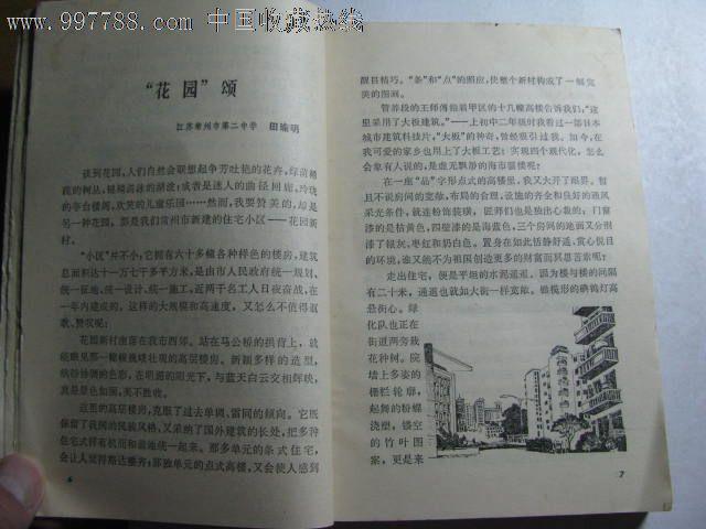"""中学生""""可爱的家乡""""征文/获奖作文选评"""