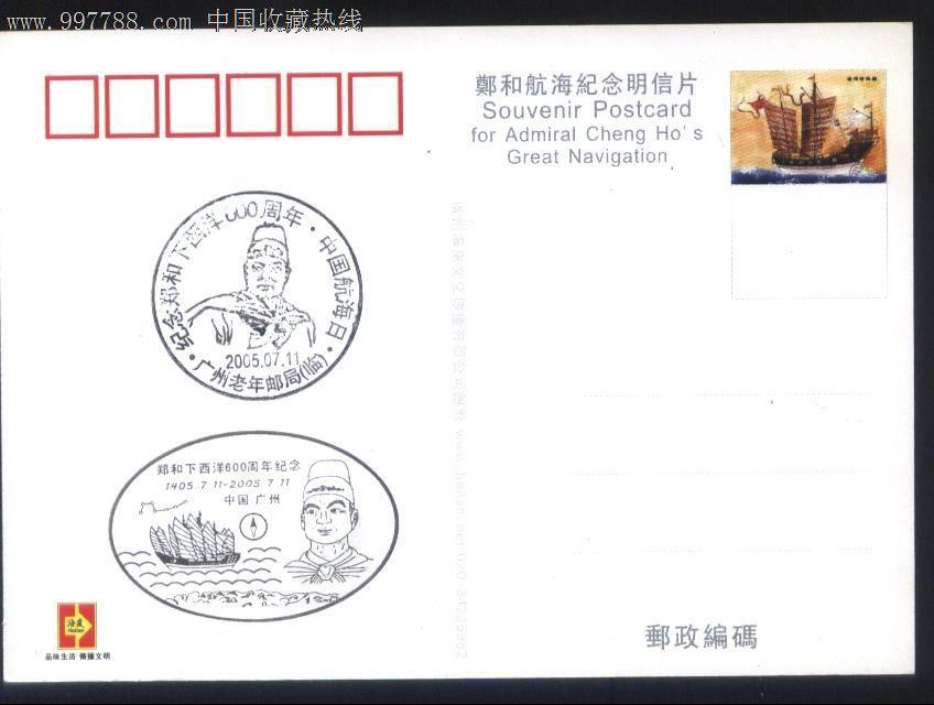 广州-2005年纪念郑和下西洋600周年明信片/5-5正背面图图片