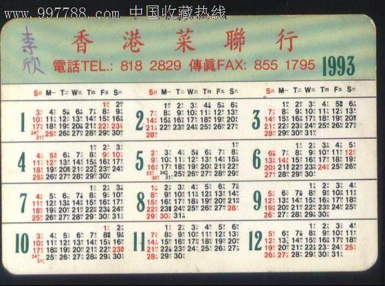 香港菜联行1993年历卡印香港影视歌星图正背面图