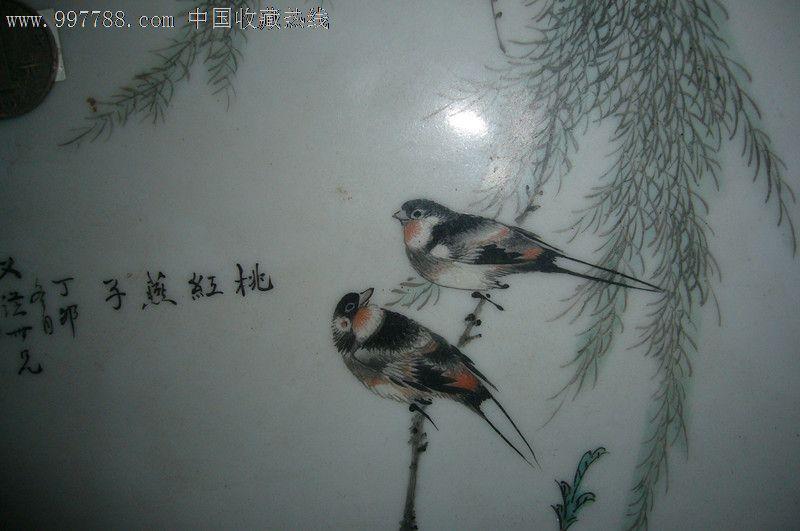 民国·粉彩·桃红燕子大茶盘_彩绘瓷/彩瓷_第4张_7788瓷器; 民国