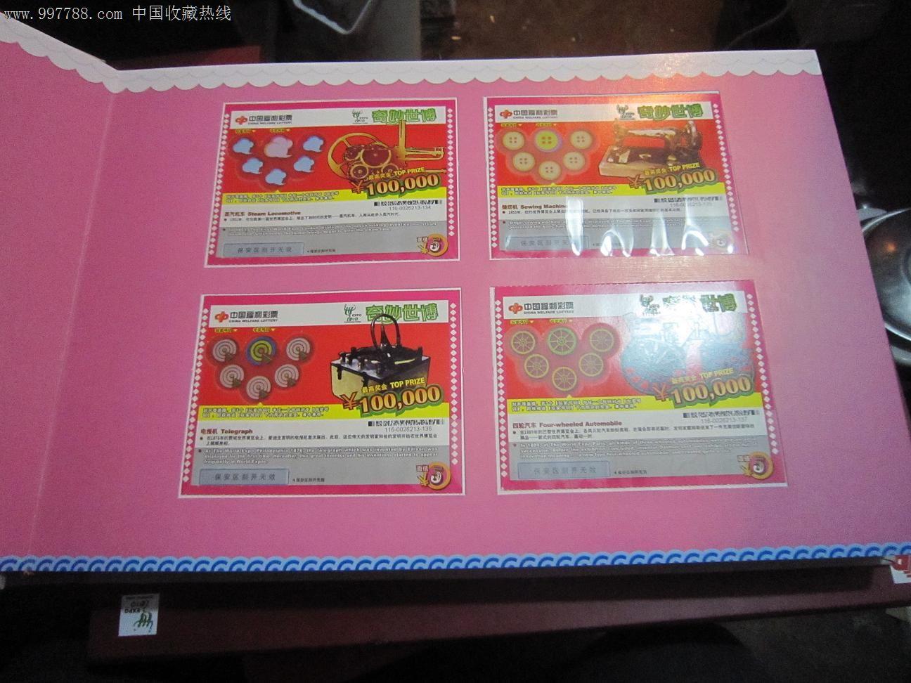 中国福利彩票上海世博会主题彩票收藏册