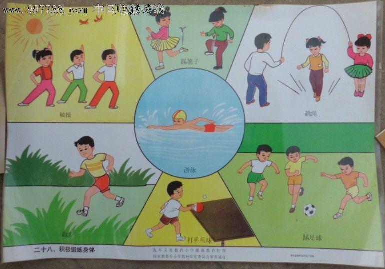 小学生健康�z(n��.[�_九年义务教育小学健康挂图-积极锻炼身体