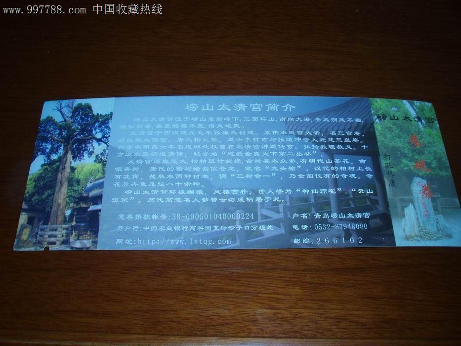 崂山太清宫游览门票_旅游景点门票_收藏的专家【7788
