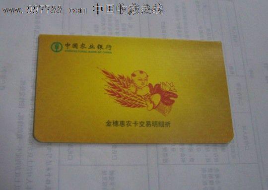 用农业银行卡充�z-._中国农业银行金穗惠农卡未使用