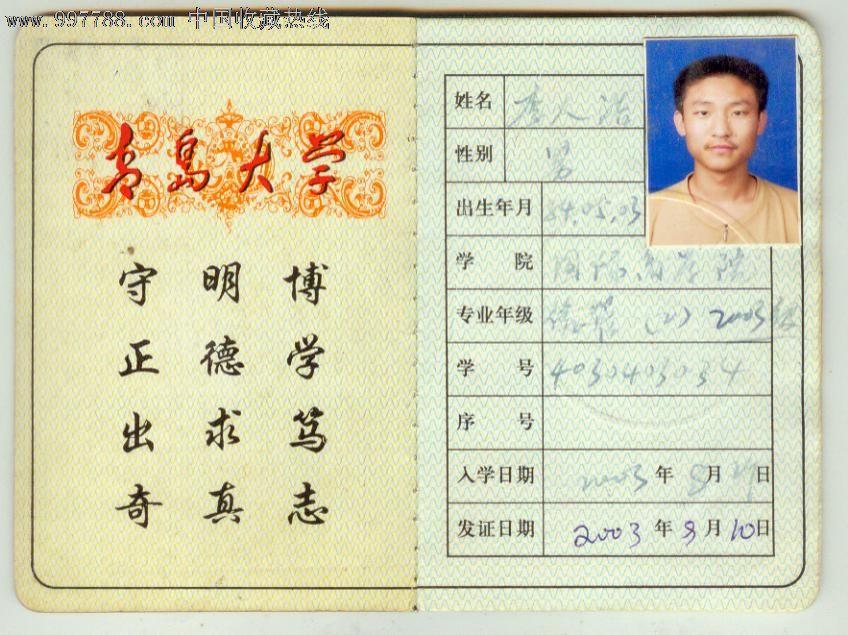 青岛大学学生证
