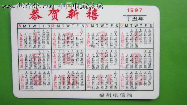 97年福州电信局年历卡图片