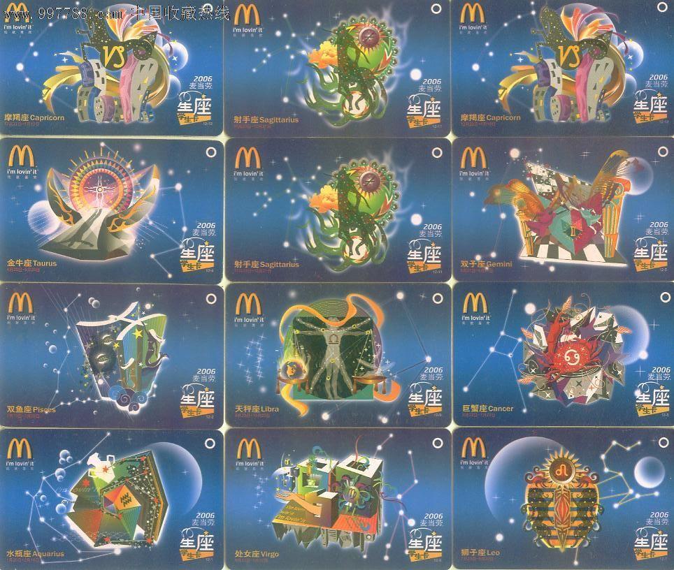 麦当劳---十二星座