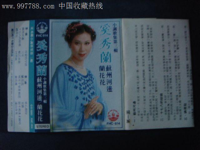 奚秀兰小调歌辑-兰花花苏州河边(磁带封面)太平