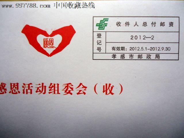 收件人总付邮资信封,第八届文化书信感恩活动专用信封图片