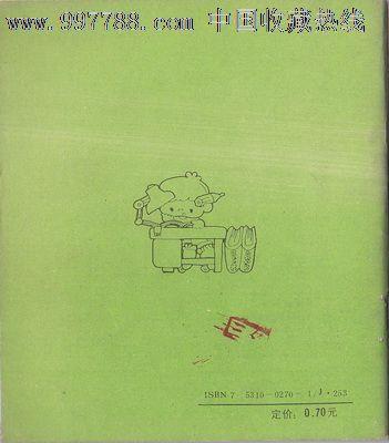 小学生学v题库_连环画/小人书_童年的题库奥数一小学年级故事图片