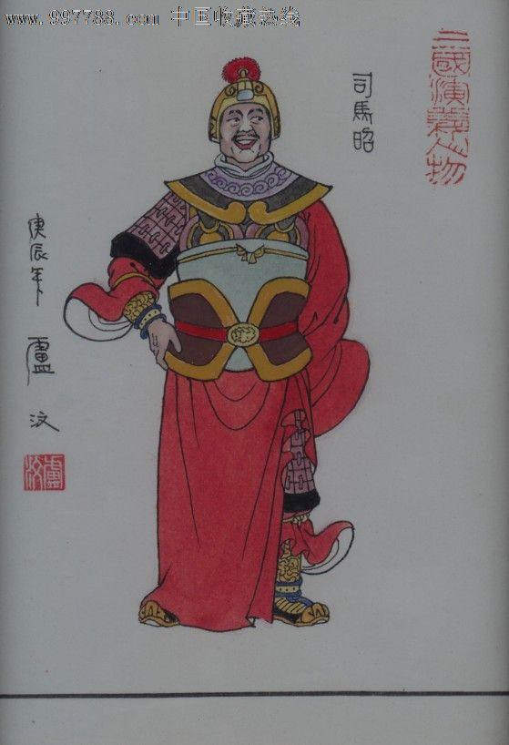 原稿一幅:三国演义人物(司马昭)