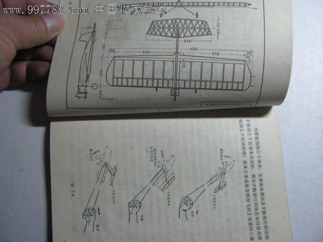 线操纵特技模型飞机/文革版