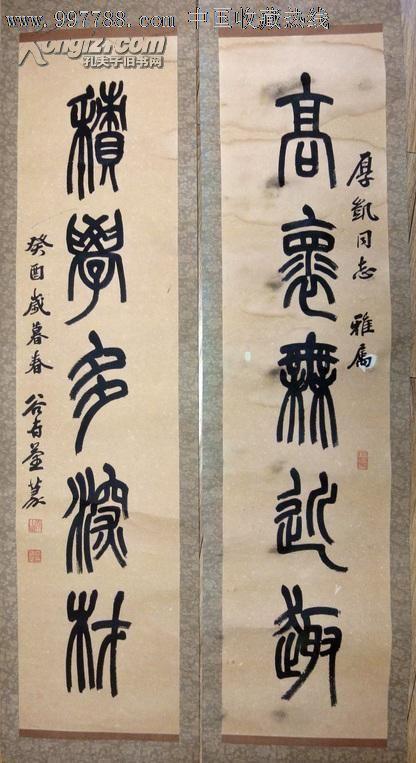 东湖印社社长谷有荃篆书五言对联_书法原作_大汉天子图片