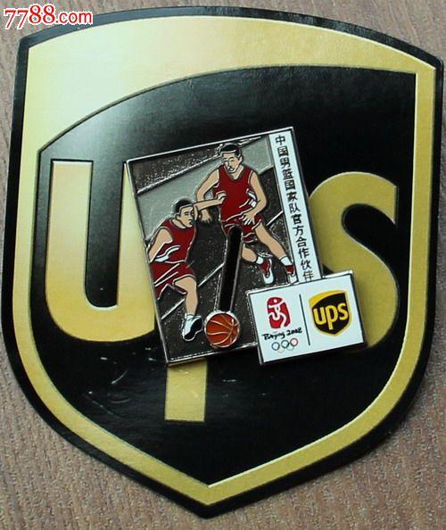 2008北京奥运会赞助商UPS篮球徽章\/纪念章,体