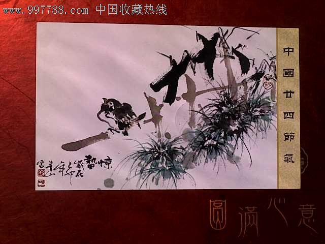 中国农历24节气--惊蛰(电子邮票有齿)