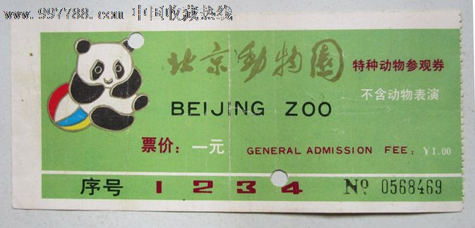 北京动物园特种动物参观劵
