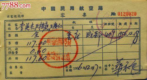 深圳成都机票价格_56年重庆到成都机票._价格150元_第2张_中国收藏热线