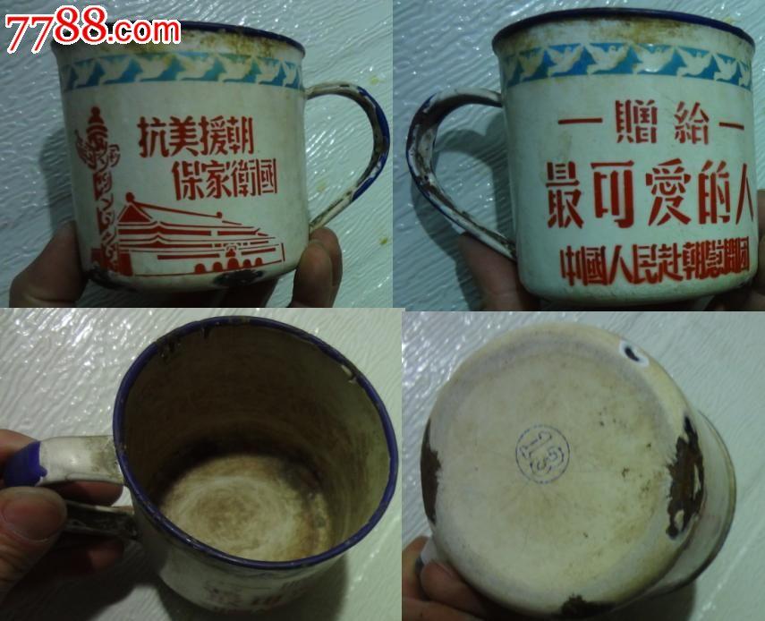 特价赠给最可爱的人抗美援朝保家卫国天安门图搪瓷茶缸一个包老