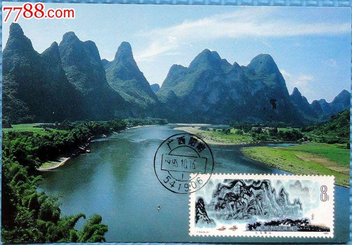 t53-3桂林山水邮票,九马画山极限片_明信片/邮资片_南