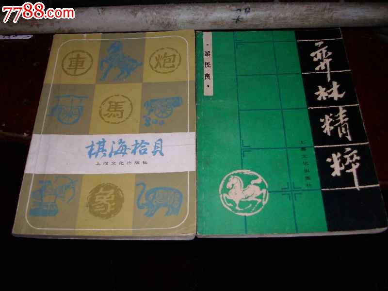 棋海拾贝.弈林精粹(两册全)经典象棋老版本,其