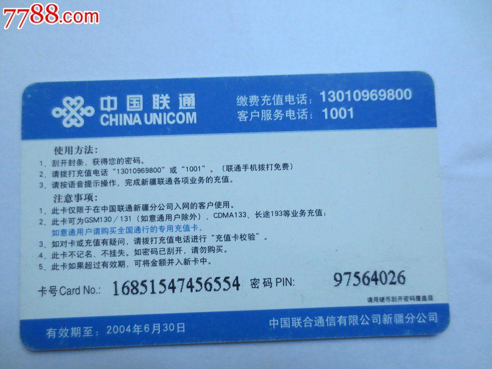 中国联通充值卡