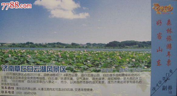 章丘白云湖风景区(荷花图)