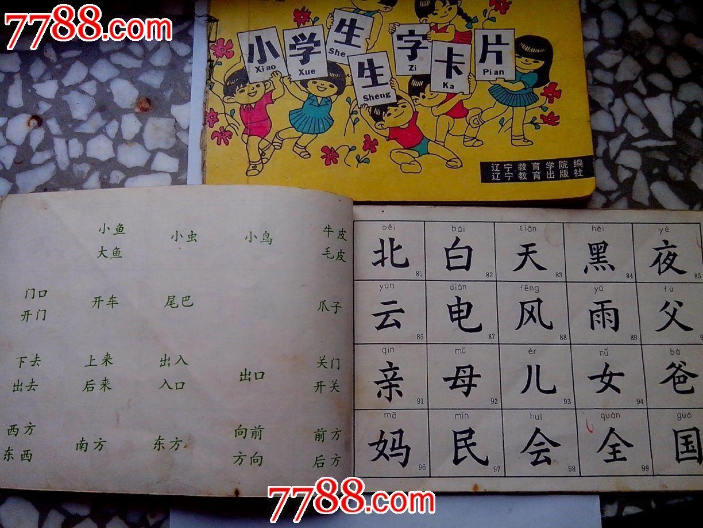 辽宁省小学生生字卡片