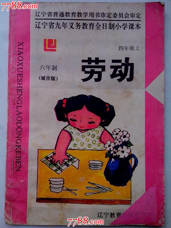 四年级上册�y���.i_辽宁省小学劳动课本(四年级上册)