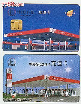 加油卡中石化全国办理