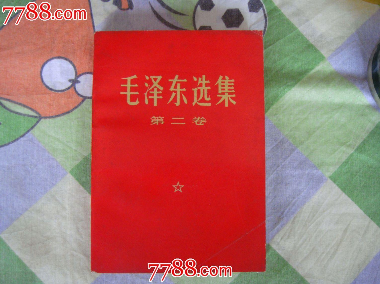 毛泽东选集[第二卷]