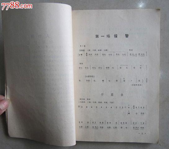 京剧.穆桂英挂帅.梅兰芳演出曲谱本