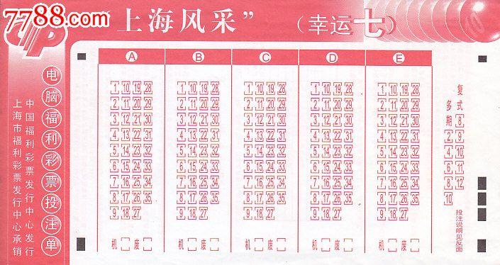 电脑福利彩票投注单--上海风采