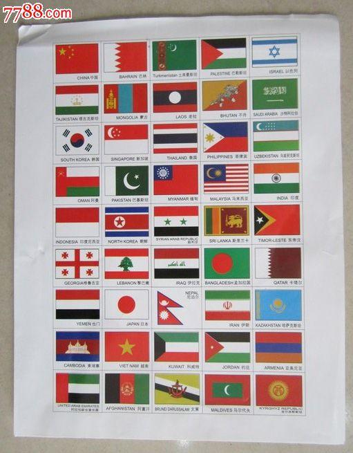 亚洲各国的国旗_世博国旗修磁贴-亚洲参展国旗帜