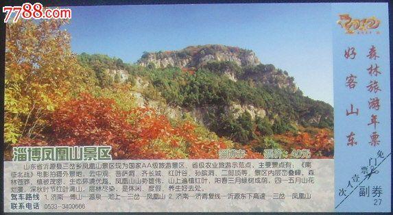 淄博凤凰山风景区_旅游景点门票_西域券阁【中国收藏