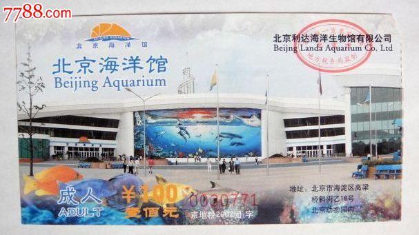 北京动物园海洋馆门票_价格元_第1张_7788收藏__中国收藏热线