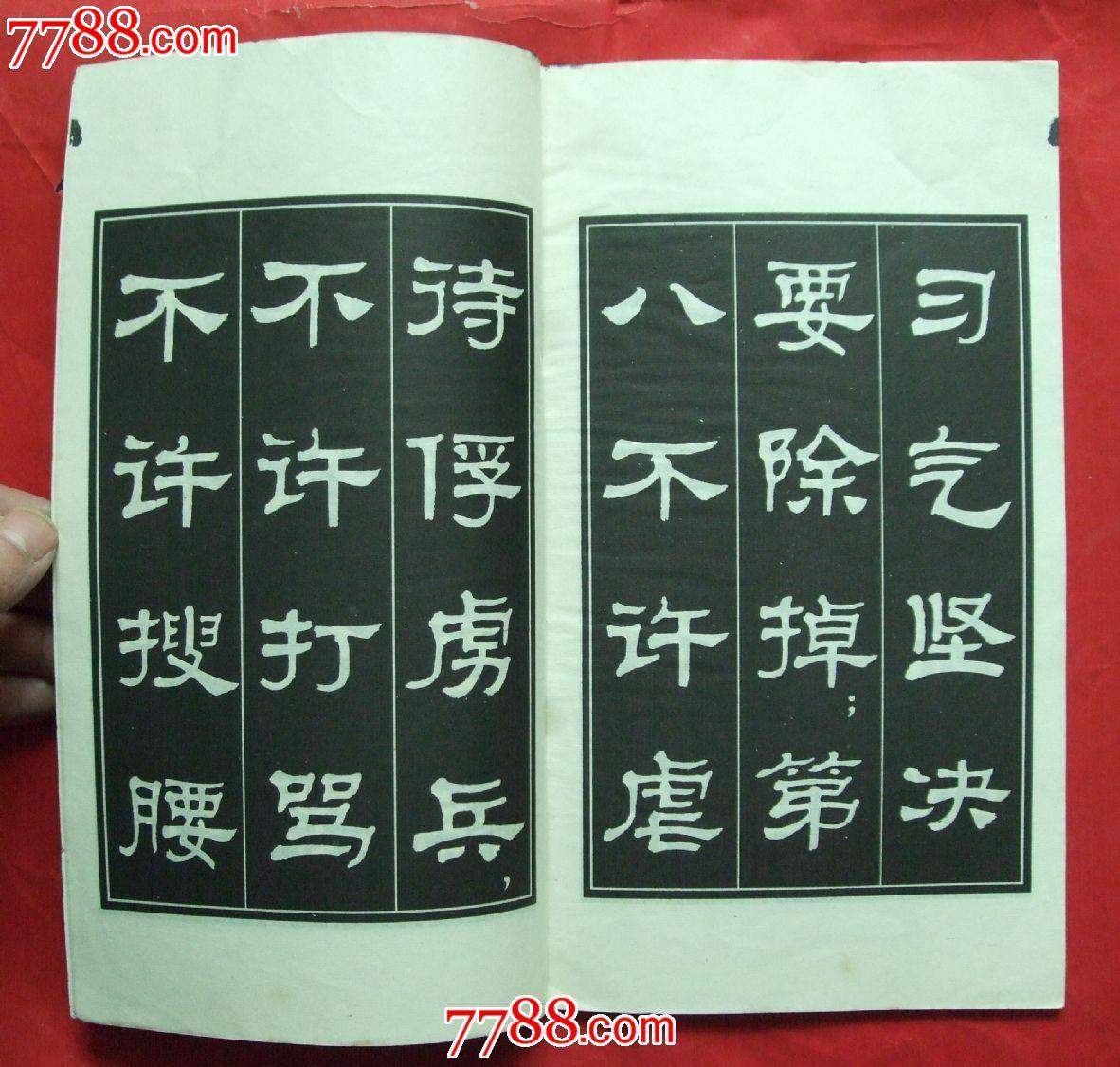 隶书字帖_价格元【湖南纸质品收藏屋】_第3张_中国收藏热线图片