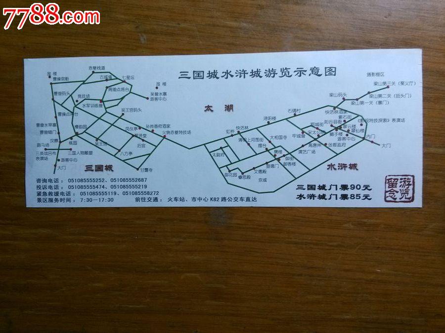 0039577水浒无锡杜鹃博物三国城景点城,基地贵州旅游影视攻略必去百里央视图片