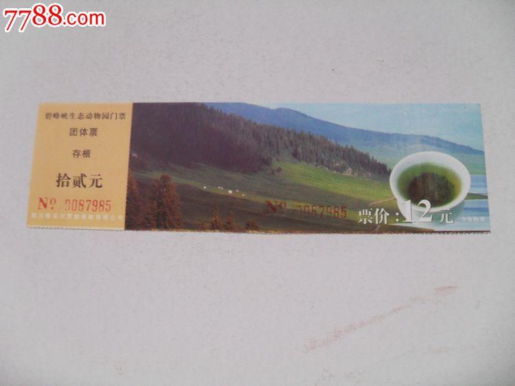 碧峰峡生态动物园_价格元_第1张_7788收藏__中国收藏热线