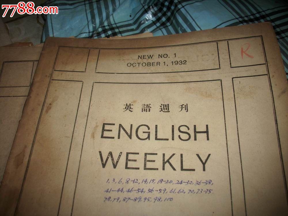 版---上海商务印书馆出版--1932年《英语周刊》