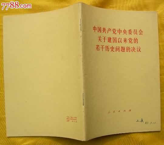 中共中*关于建国以来党的若干历史问题的决议
